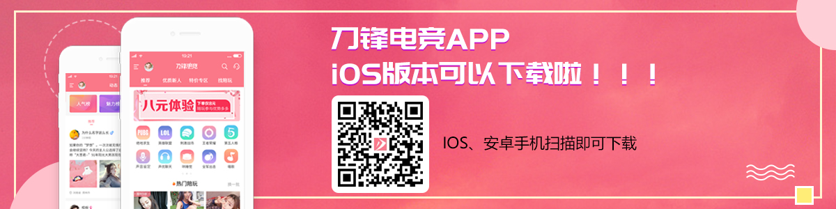 刀锋电竞陪玩banner1