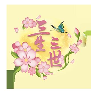 Jn-姜云陪玩收到礼物三生三世
