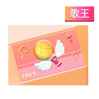 鹿阿^妤儿小可爱陪玩收到礼物歌迷票