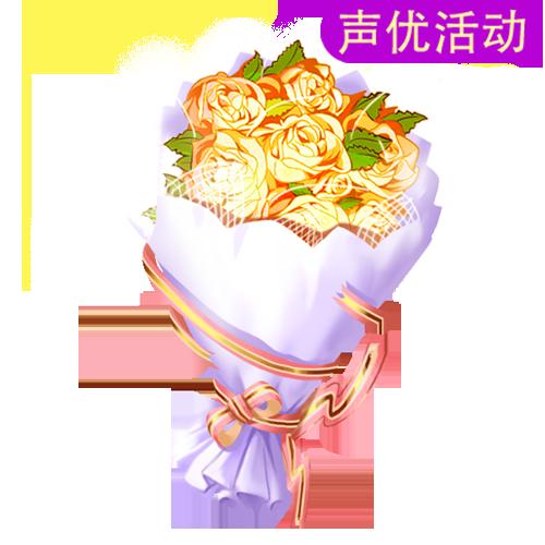 坠入爱河陪玩收到礼物香槟玫瑰