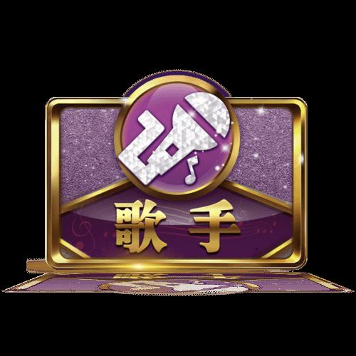 梦青陪玩收到礼物歌手预选票