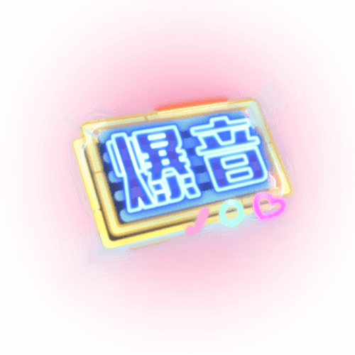 蓝三_陪玩收到礼物爆音