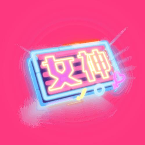 Xy-初~晴陪玩收到礼物女神