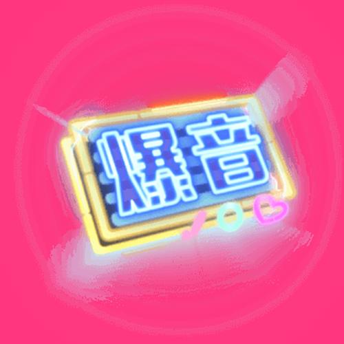 Xy-初~晴陪玩收到礼物爆音
