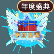 星河✨李翠花-陪玩收到礼物手游选票