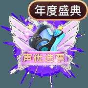 星河✨李翠花-陪玩收到礼物声优选票