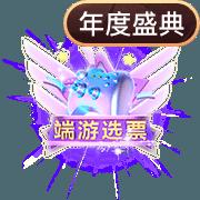 星河✨李翠花-陪玩收到礼物端游选票
