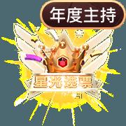 星河✨李翠花-陪玩收到礼物星光选票