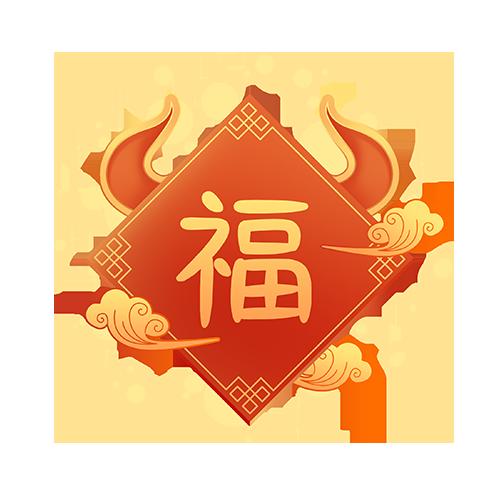 星河✨李翠花-陪玩收到礼物福字