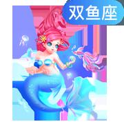 星河✨李翠花-陪玩收到礼物双鱼座
